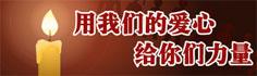 腾讯新闻地震相关专题页面