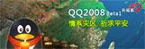 全国人民情系灾区 QQ祈福版传递爱心