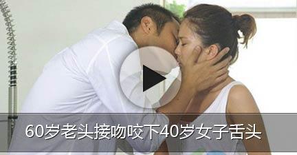 60岁老头接吻咬下40岁女子舌头