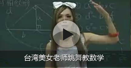 台湾美女教师跳舞教数学