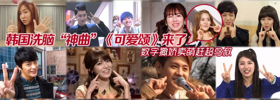 韩国23岁女歌手荷莉推出的新单曲《可爱颂》以装可爱手势和无脑歌词